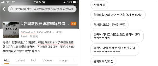 4억4천만건이 조회된 중국 웨이보 글(왼쪽)과 서 교수를 공격하는 SNS 글. [서경덕 교수 인스타그램 캡처]