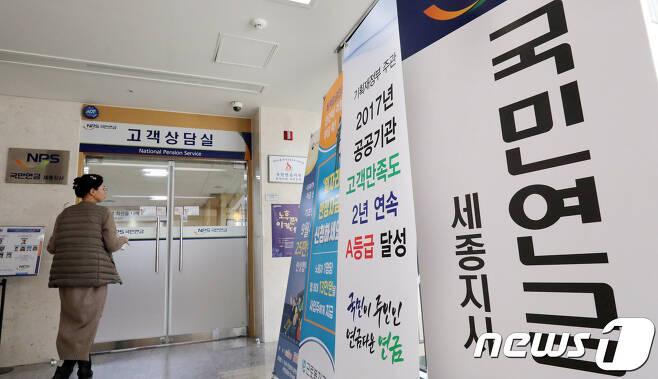 14일 세종시 어진동 국민연금공단 세종지사에서 직원이 사무실로 들어가고 있다./뉴스1 © News1 장수영 기자