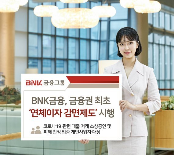 BNK금융그룹 연체이자 감면제도. 사진=BNK금융그룹
