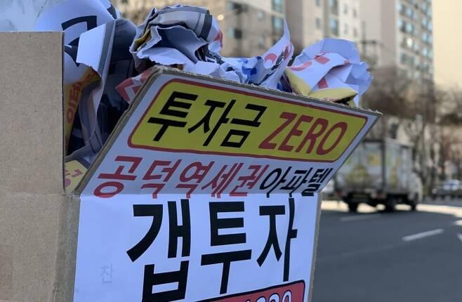 서울 마포구 공덕동 한 전봇대에 붙어 있는 갭투자 홍보물. 이정아 기자 leej@hani.co.kr