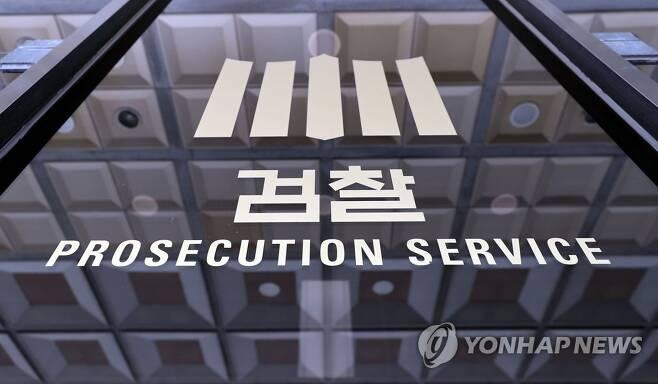 검찰 [연합뉴스 자료사진]