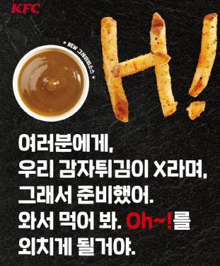 KFC '케이준 후라이' 광고문구