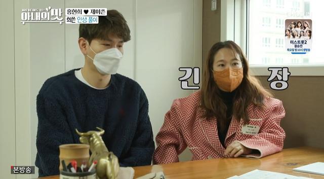 홍현희(오른쪽) 제이쓴(왼쪽)이 TV조선 '아내의 맛'에서 철학관을 방문했다. 방송 캡처