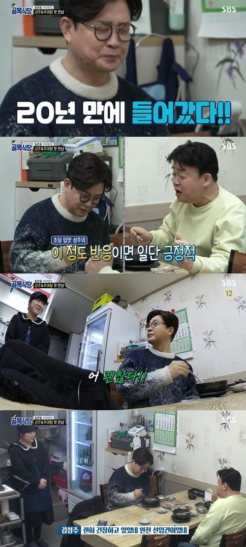 """골목식당 김성주 사진=""""골목식당"""" 방송 캡처"""