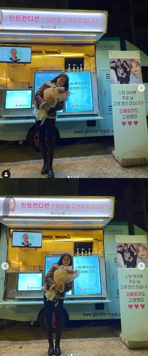 '민트 컨디션' 예리 사진=김예림 인스타그램