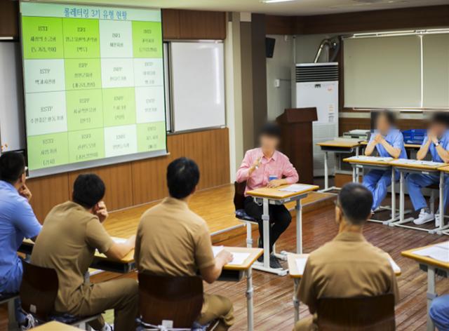 교정시설에서 성범죄 수감자들이 법원 이수명령에 따른 심리치료를 받고 있다. 법무부 제공