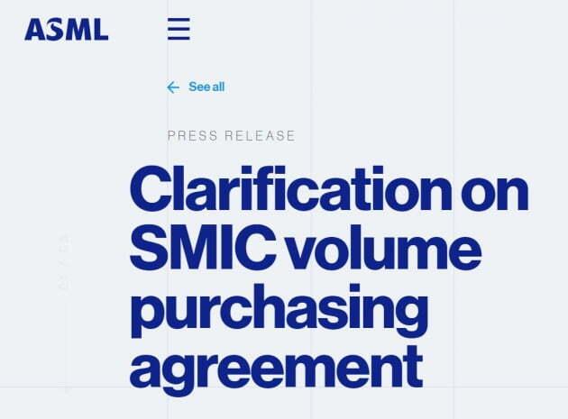 ASML의 해명 자료. ASML 홈페이지 캡처