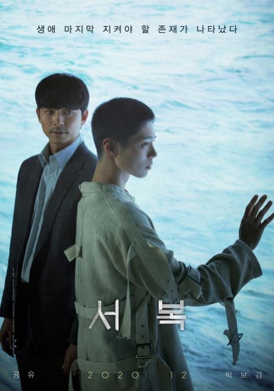 공유 박보검 주연 영화 '서복'이 한국 블록버스터 사상 처음으로 4월15일 극장과 OTT서비스인 티빙에서 동시 공개된다.