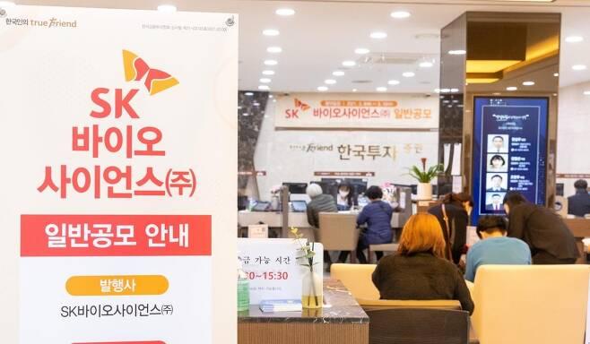 SK바이오사이언스 일반 청약을 앞둔 한국투자증권 영업점 [한국투자증권 제공]