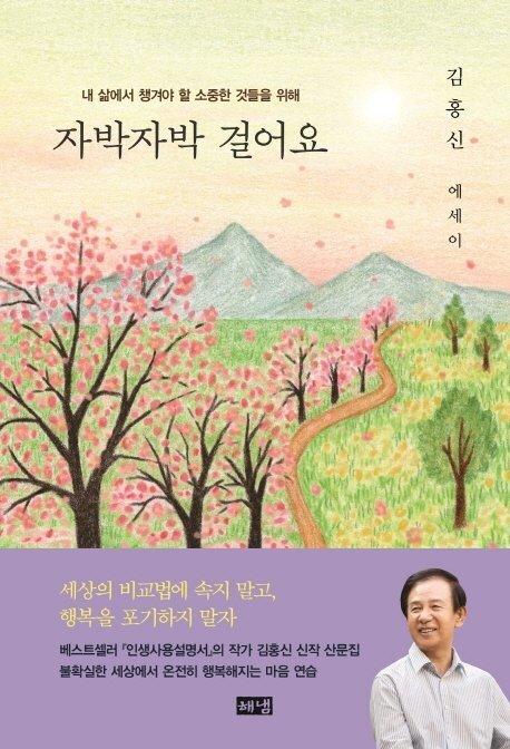 김홍신 산문집 『자박자박 걸어요』. [사진 해냄]