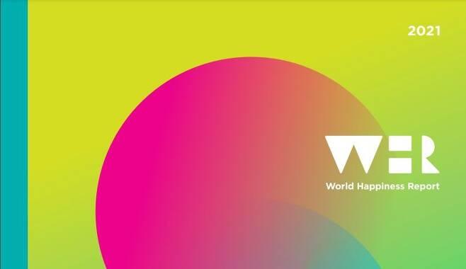 '2021 세계 행복보고서' 표지 [2021 세계 행복보고서 홈페이지 갈무리]