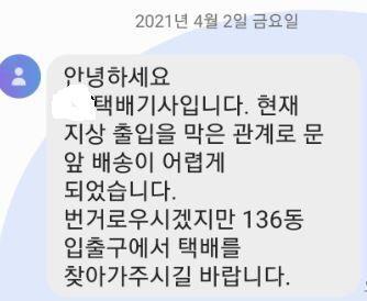 서울 강동구 한 아파트에서 최근 택배를 놓고 논란이 벌어지고 있다. 사진은 한 주민이 택배기사로부터 받은 문자. /남지현 기자