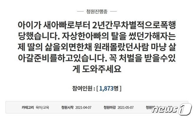 아이의 친모라고 밝힌 청원인이 게재한 청원글.(청와대 국민청원 게시판 캡처)© 뉴스1
