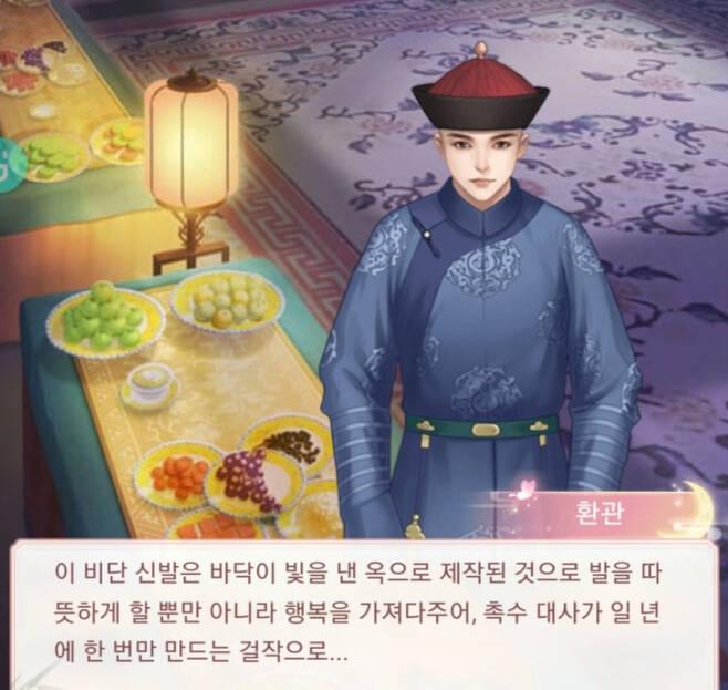'후궁의 법칙'은 청나라 황실을 배경으로 진행되는 게임이다. ['후궁의 법칙' 캡처]