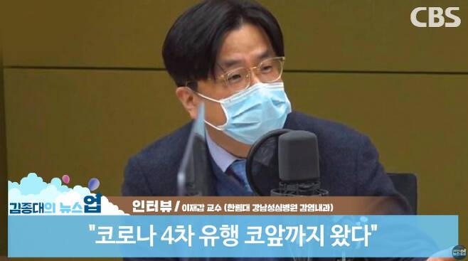 이재갑 한림대 강남성심병원 감염내과 교수 (사진=김종대의 뉴스업)