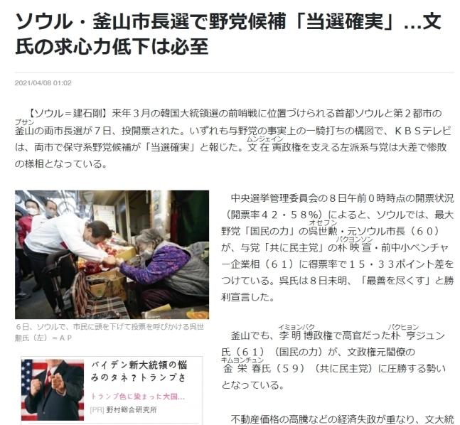 7일 치러진 서울·부산 시장 보궐선거를 다룬 요미우리신문 8일 자 지면 기사. 요미우리신문 홈페이지 캡처