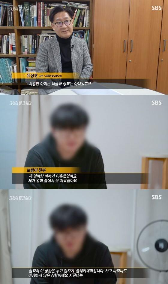 /사진= SBS '그것이 알고 싶다' 방송화면 캡쳐