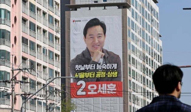 오세훈 서울시장이 임기를 시작한 지난 8일 서울 은평구 한 아파트 외벽에 선거 현수막이 걸려 있다. /연합뉴스