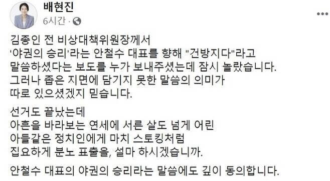 배현진 의원 페이스북 글 일부 갈무리.