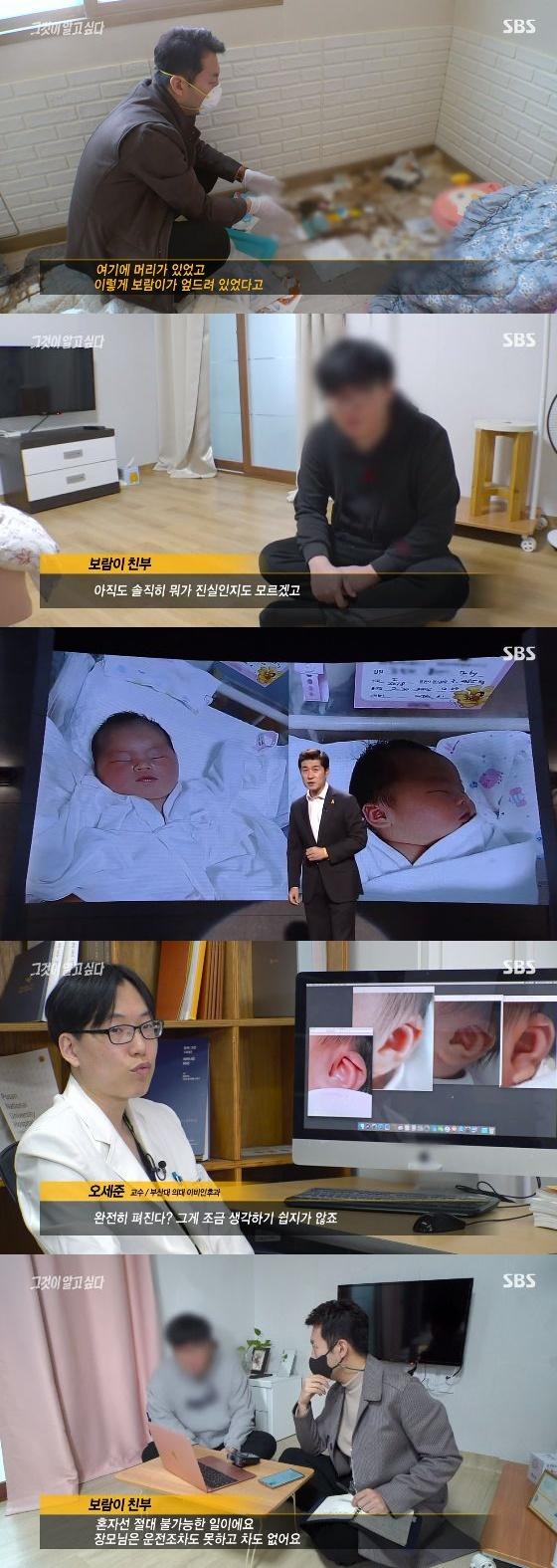 /사진= SBS '그것이 알고싶다' 방송화면 캡쳐