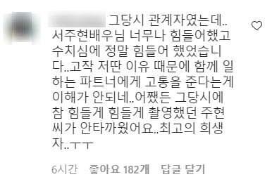 MBC 드라마 '시간' 관계자 주장한 인물의 댓글/사진=온라인 커뮤니티