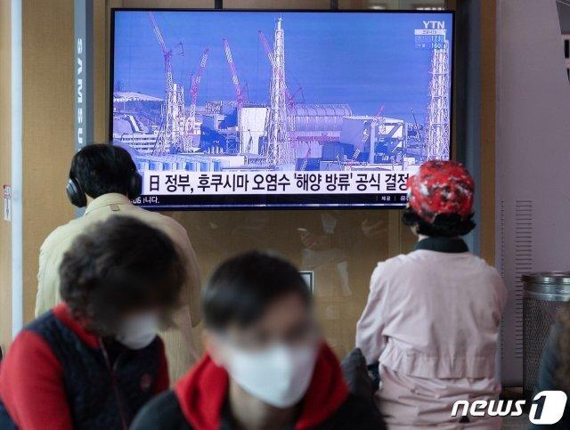 13일 오전 서울 용산구 서울역 대합실에 설치된 TV로 일본 정부가 발표한 후쿠시마 오염수 해양 방출 공식 결정 관련 뉴스가 중계되고 있다.  2021.4.13/뉴스1
