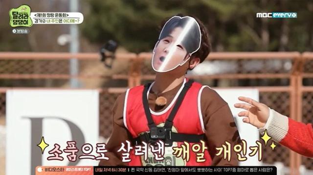 김수찬이 MBC에브리원 '달려라 댕댕이'에서 멍랑 운동회를 즐겼다. 방송 캡처