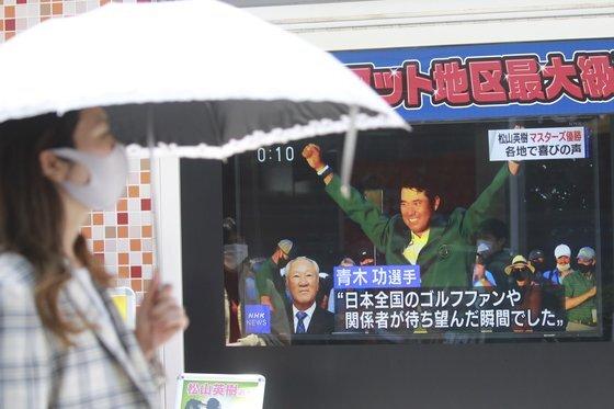 그의 우승 소식은 일본 전역에 속보를 통해 전해졌다. [AP=연합뉴스]