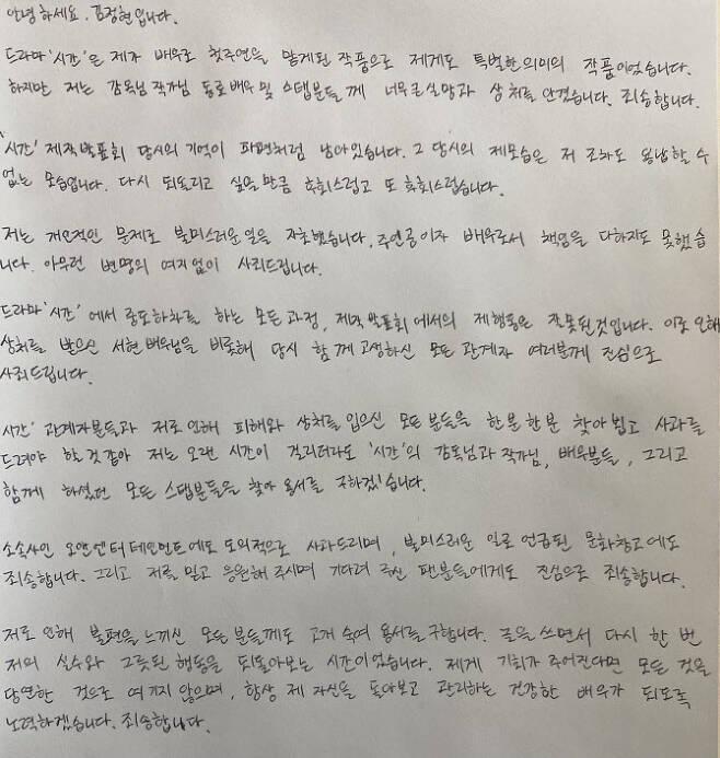 김정현 자필 사과문