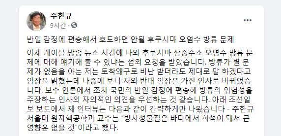 주한규 교수 페이스북 캡쳐