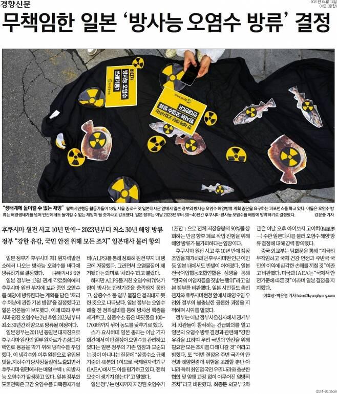 ▲14일 경향신문 1면.