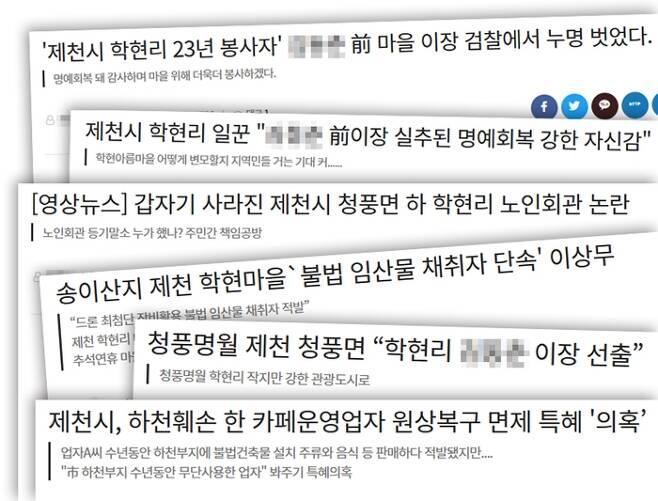 ▲최 기자와 그가 속한 매체가 2018~2019년 보도한 학현마을 관련 보도 일부. 그래픽=안혜나 기자.
