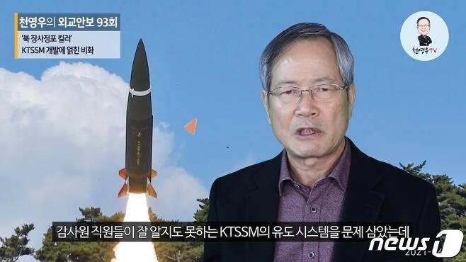 천영우 한반도미래포럼 이사장은 14일 본인의 유튜브 채널을 통해 한국형 전술지대지미사일(KTSSM)의 개발 비화를 전했다.© 뉴스1