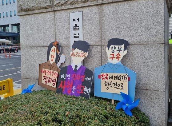 양부모 학대로 숨진 '정인이 사건' 3차 공판이 열린 지난달 3일 오전 서울 양천구 남부지방법원 앞에 양부모의 사형을 촉구하는 손팻말이 놓여져 있다. 김지혜 기자