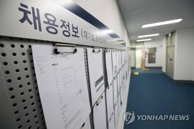 고용한파, 한산한 대학 취업정보센터 (서울=연합뉴스) 황광모 기자 = 지난 1월 13일 오전 서울 서대문구 한 대학 취업정보센터의 한산한 모습. 통계청이 이날 발표한 '2020년 12월 및 연간 고용동향'에 따르면 지난해 연간 취업자는 2천690만4천명으로 1년 전보다 21만8천명 감소했다. 이는 외환위기 이후인 1998년 이래 22년 만에 최대 감소 폭으로 코로나19로 인한 고용시장 한파를 반영한 결과다. 2021.1.13 hkmpooh@yna.co.kr