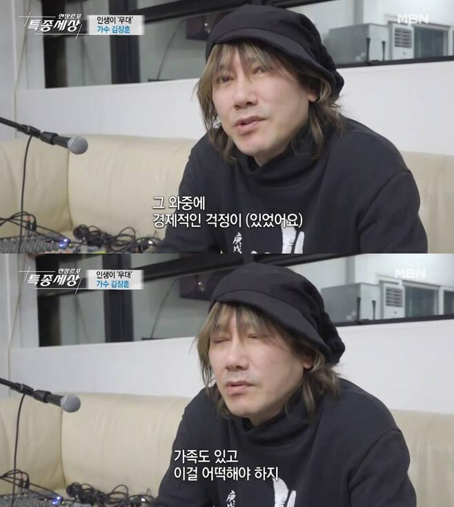 가수 김장훈 생활고 고백 /사진=MBN '특종세상' 영상 캡처