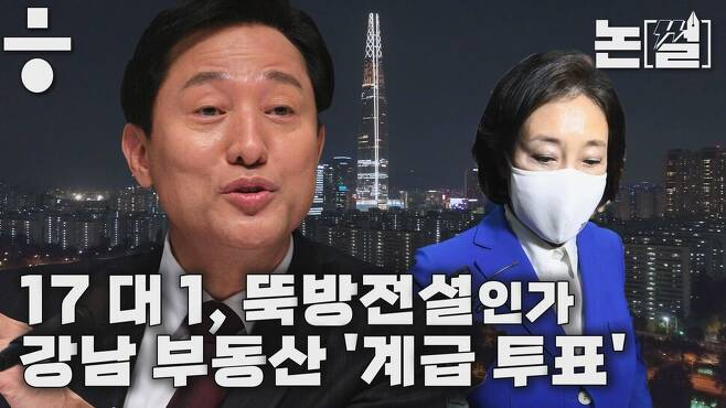 [논썰] 강남의 오세훈 몰표, 부동산 '계급 투표'인가 한겨레TV