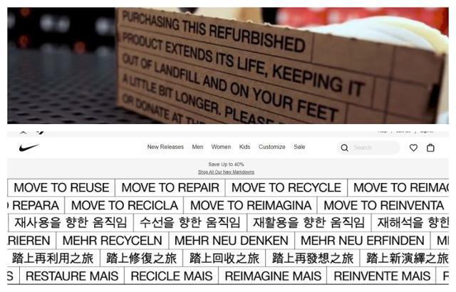 미국 나이키의 한 매장에서 환불돼 본사로 돌아온 제품이 '환불 제품'이라고 표시된 상자에 담긴 채 판매되고 있다. 아래 사진은 여러 국가 언어로 표기된 나이키 홈페이지의 리퍼브 라인 설명문. 나이키 홈페이지 캡처