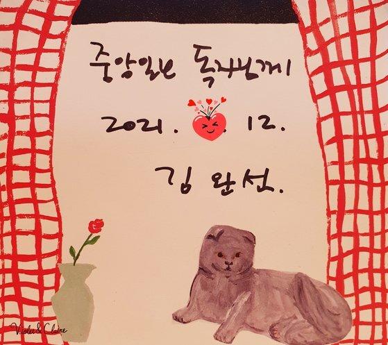 가수 김완선 씨가 중앙일보 '그 셀럽의 반려생활' 독자들에게 보내는 친필 싸인. 메모지에까지 고양이가 그려져 있다.