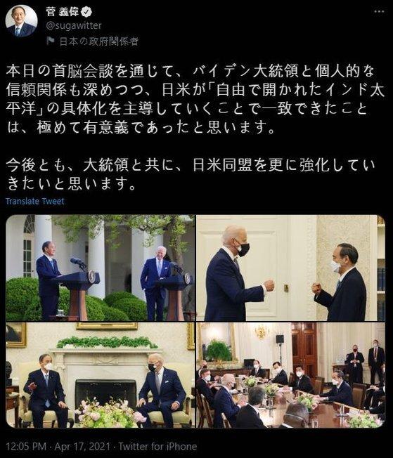 스가 요시히데 일본 총리가 16일(현지시간) 조 바이든 대통령과의 정상회담 뒤 자신의 트위터에 정상회담 관련 사진과 함께 소감을 밝히고 있다. [트위터 캡처]