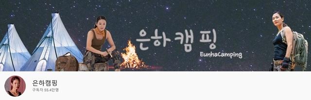 캠핑 유튜브 채널이 인기를 얻고 있다. 사진은 구독자는 55만 명을 보유한 은하캠핑 채널의 모습. /유튜브 갈무리