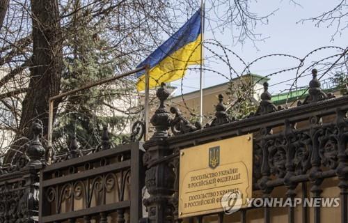 모스크바의 우크라이나 대사관 [EPA=연합뉴스 자료사진]