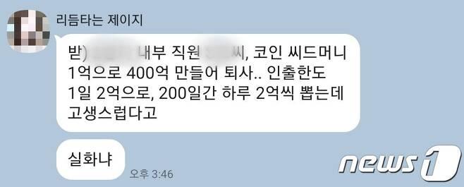 '코인 대박' 소문에 상대적 박탈감을 말하는 30대 직장인 © 뉴스1