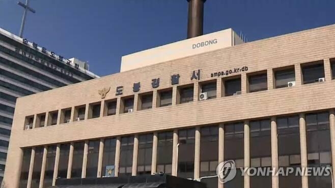 서울 도봉경찰서 [연합뉴스TV 제공]