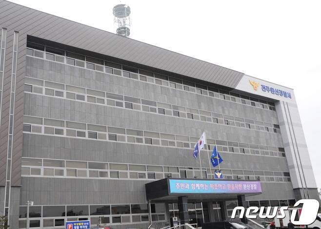 전북 전주완산경찰서 전경(자료사진)2018.03.20/뉴스1 © News1 박슬용 기자
