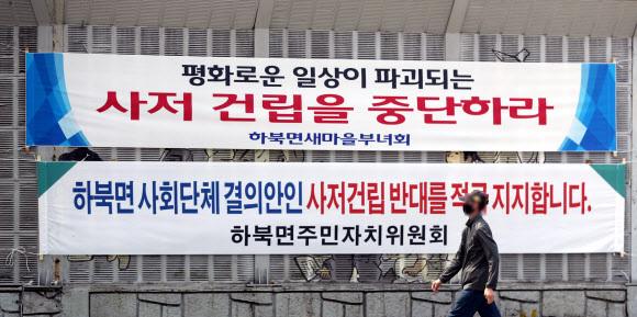 22일 경남 양산시 하북면 일대에 문재인 대통령 양산사저 건립을 반대하는 현수막이 걸려 있다. 연합뉴스