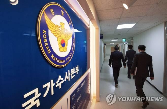 경찰청 국가수사본부 [연합뉴스 자료 사진]