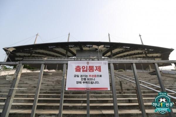 FC서울 홈경기장. 한국프로축구연맹