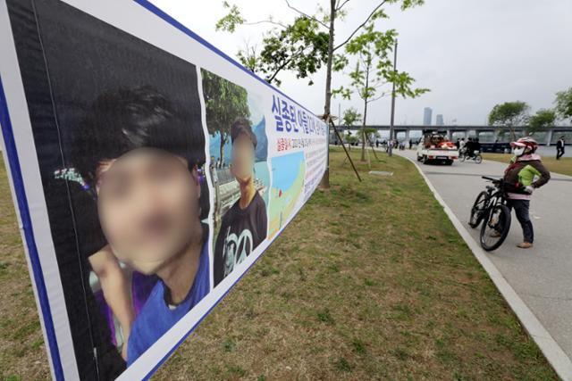 한밤중 서울 반포한강공원에서 잠들었던 대학생 손정민씨가 실종된 지 엿새 째인 지난달 30일 오후 서울 반포한강공원에 손씨를 찾는 현수막이 걸려 있다. 뉴스1