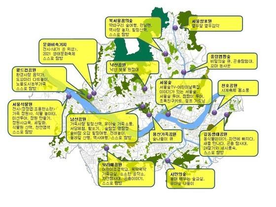5월 공원 프로그램 현황(서울시 제공)© 뉴스1